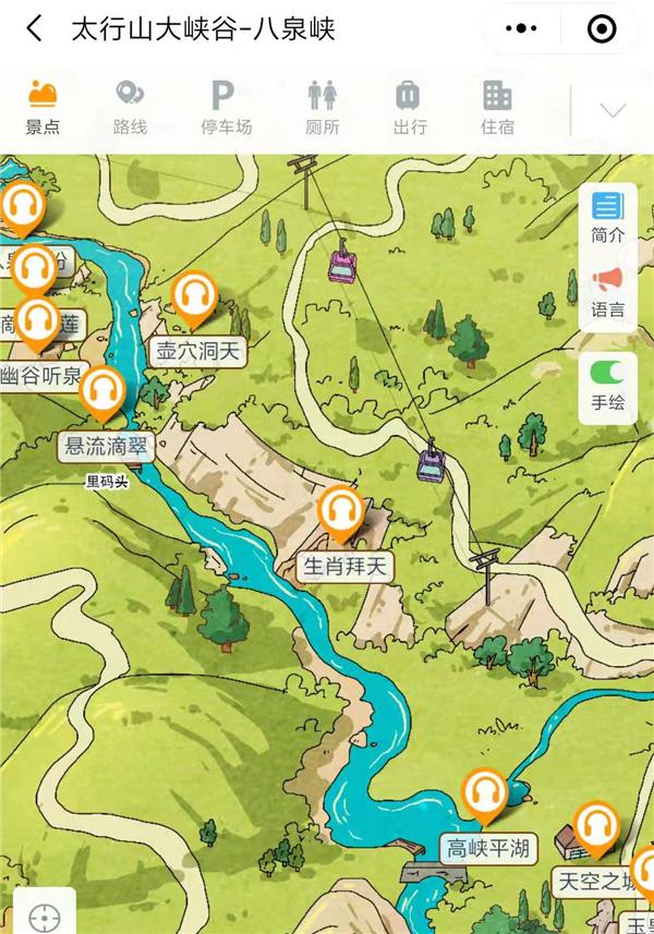 山西太行山大峡谷4A景区手绘地图、语音讲解、电子导览等智能导览系统上线.png