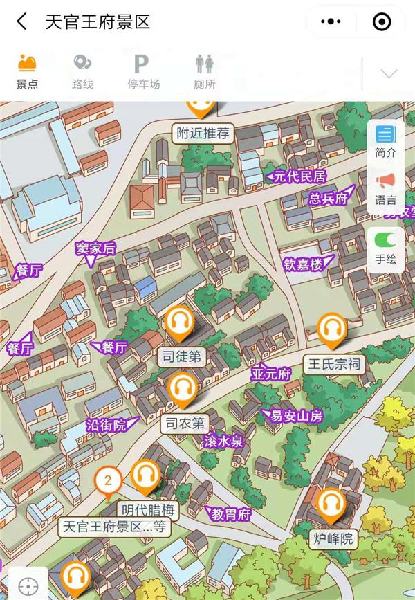 山西晋城天官王府4A景区手绘地图、语音讲解、电子导览等智能导览系统上线.png