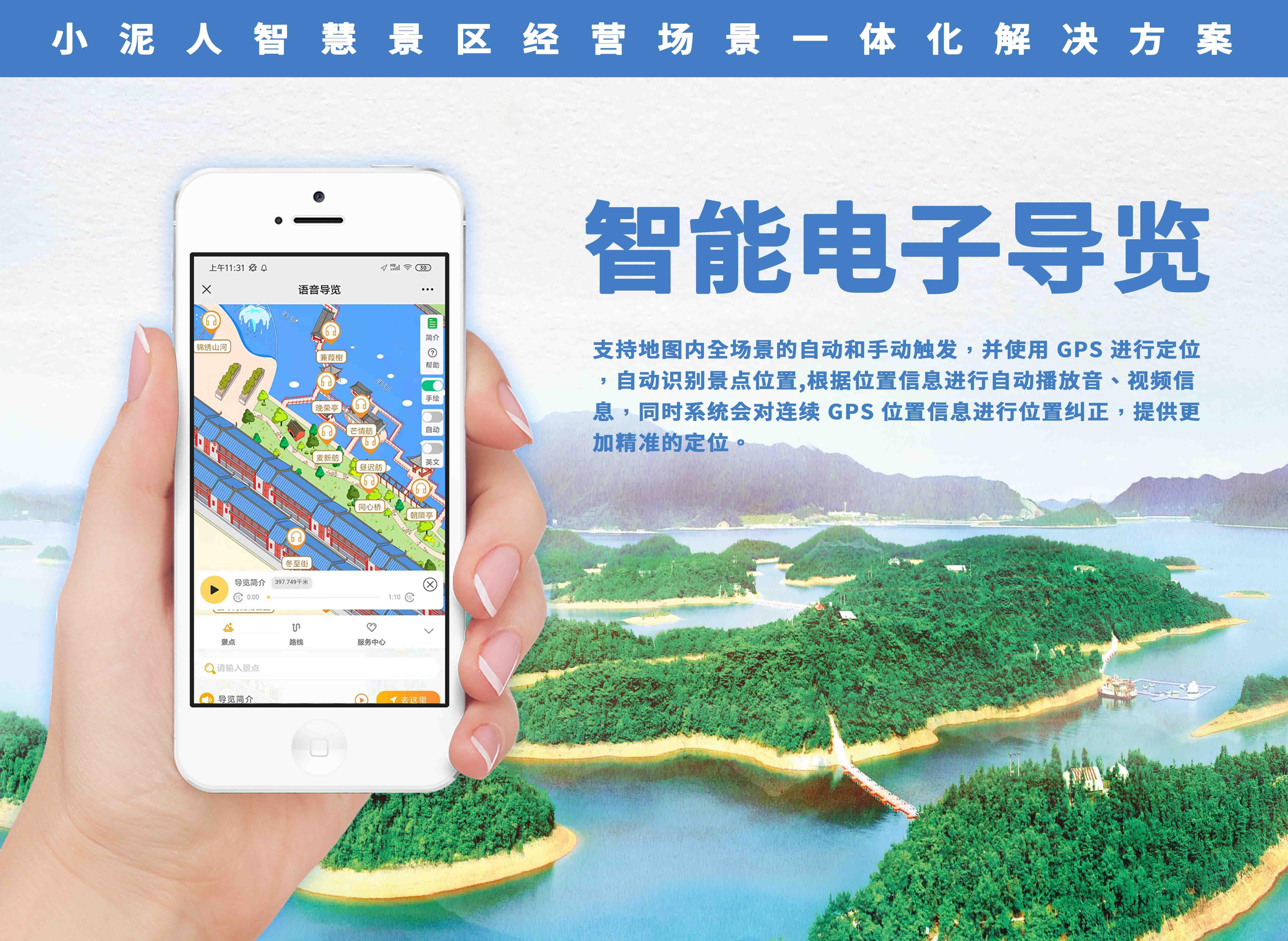 济南动物园电子导览系统,电子语音讲解系统上线.jpg