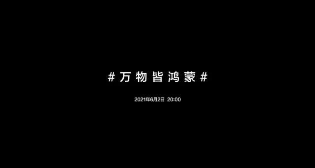 华为鸿蒙联合小泥人景区SaaS系统助力旅游行业大发展,6月2日一起见证!.jpg