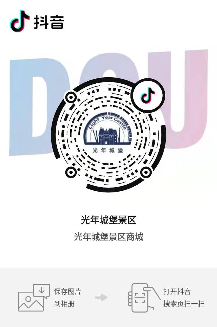 湖北咸宁光年城堡景区抖音小程序上线了,短视频挂载接入成功.jpg