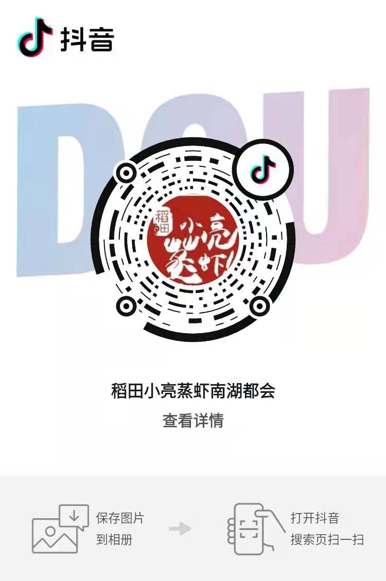 稻田小亮蒸虾南湖都会店抖音小程序上线了,短视频挂载接入成功.png