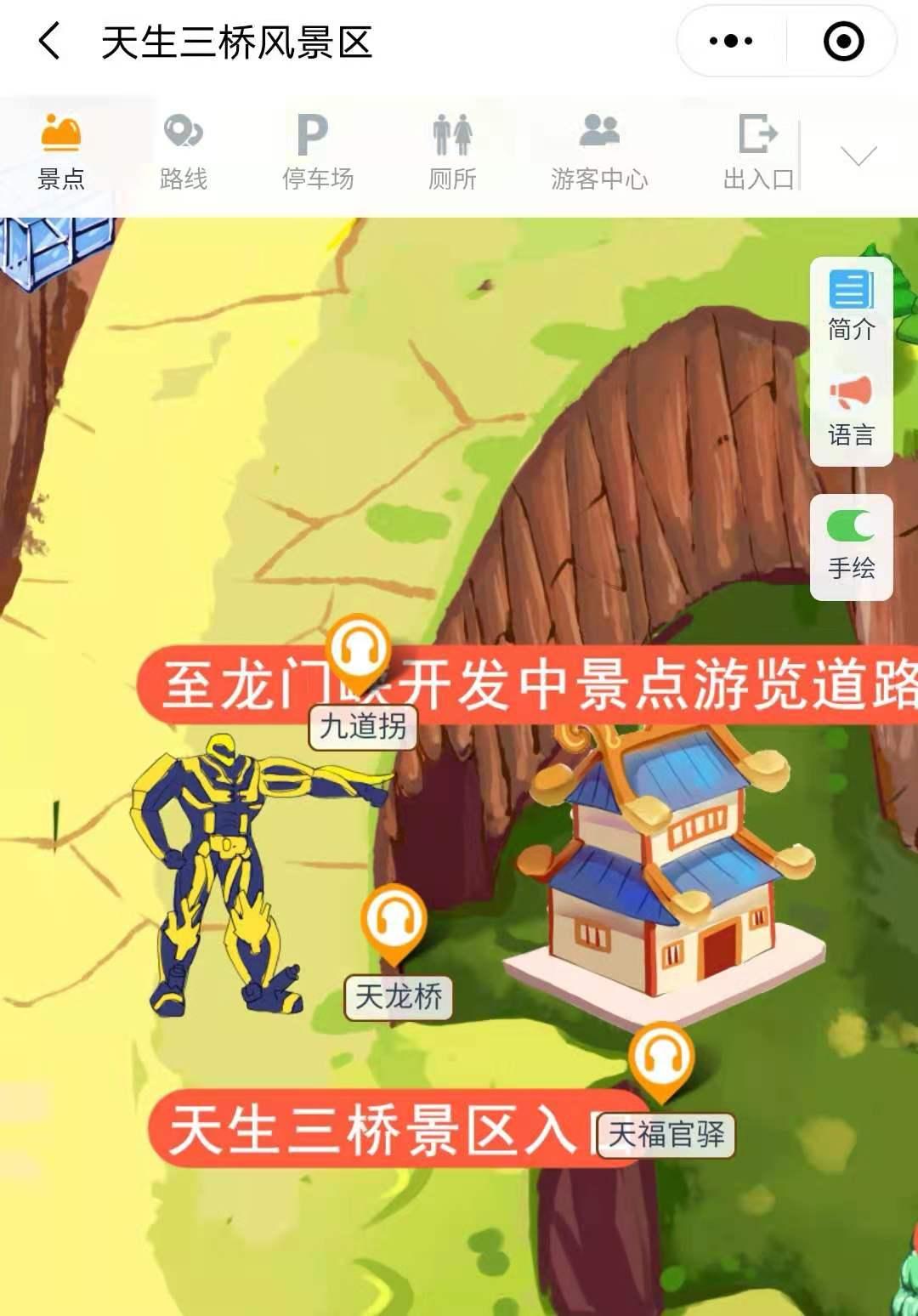 2021年国家5A景区重庆天生三桥手绘地图,电子导览,语音讲解系统上线.jpg