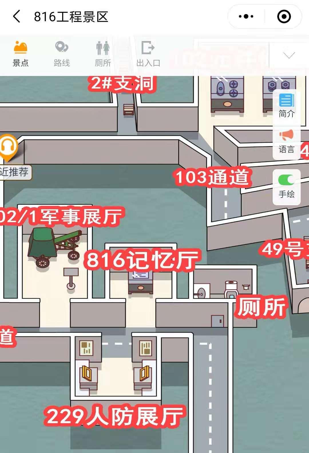 2021年国家4A景区重庆816工程景区手绘地图,电子导览,语音讲解系统上线.jpg