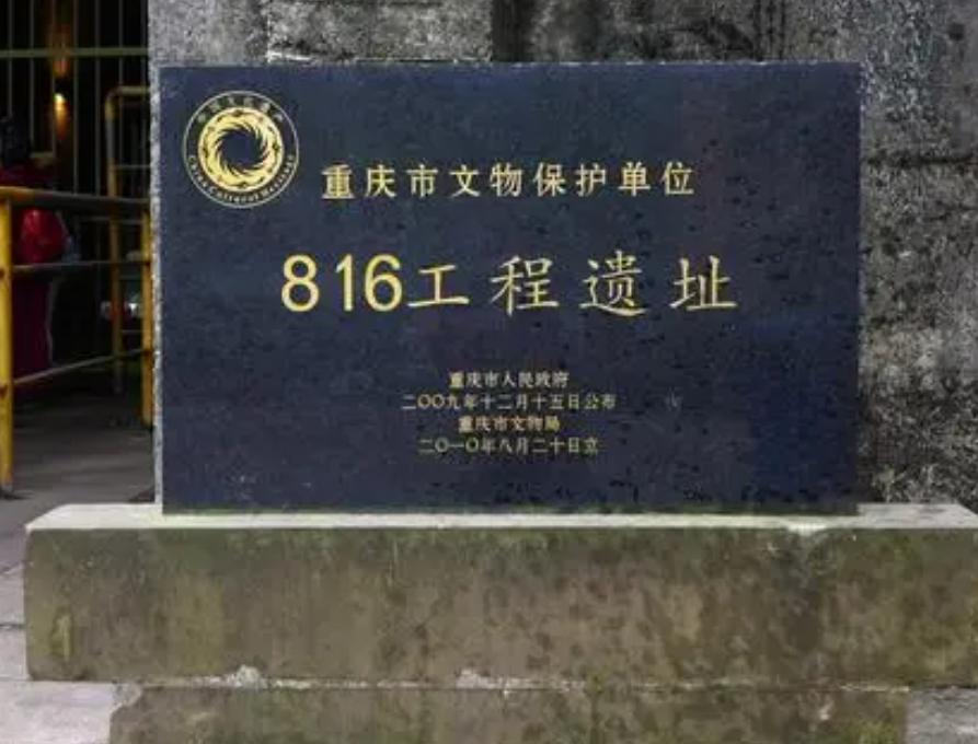 2021年国家4A景区重庆816工程景区手绘地图,电子导览,语音讲解系统上线.png