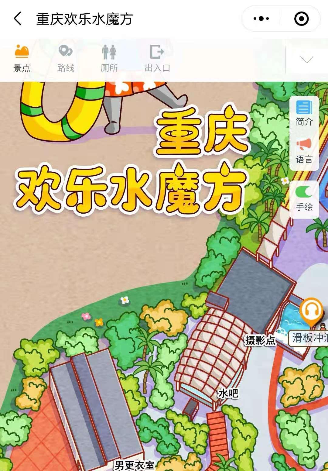 2021年重庆欢乐水魔方手绘地图,电子导览,语音讲解系统上线.jpg