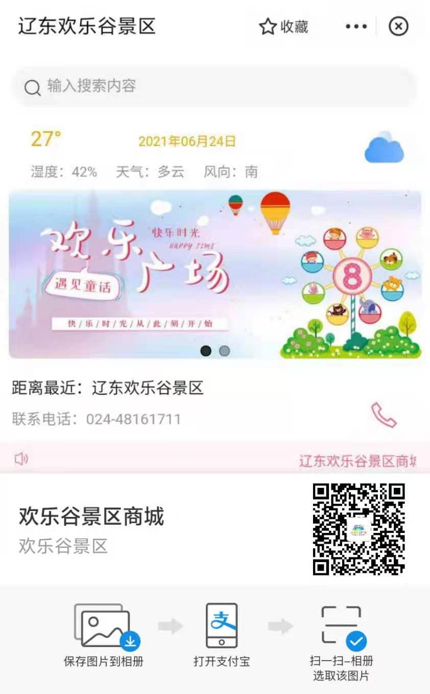 辽东欢乐广场支付宝小程序上线了,由小泥人负责支付宝小程序搭建及运营.png