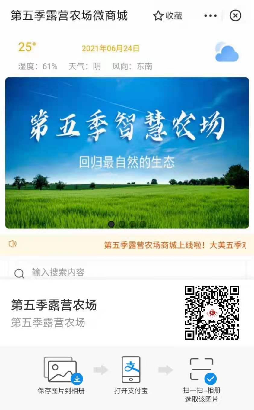北京第五季龙水凤港与小泥人合作实时监控功能,开启支付宝小程序新时代!.png