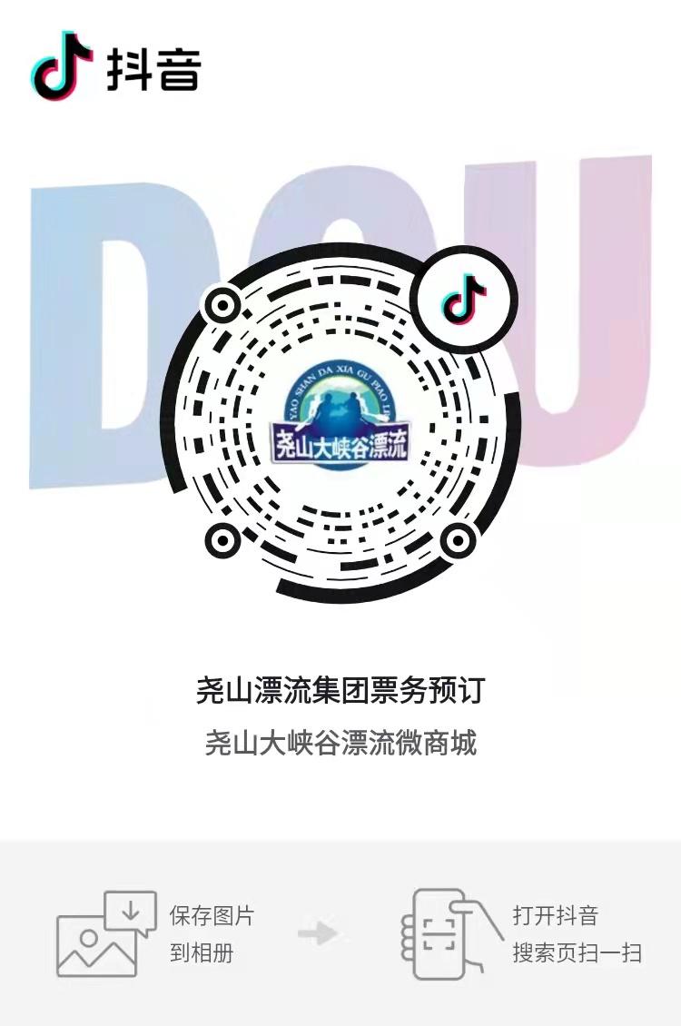 热烈庆祝河南尧山大峡谷景区抖音小程序上线,短短两天运营突破8万!.png