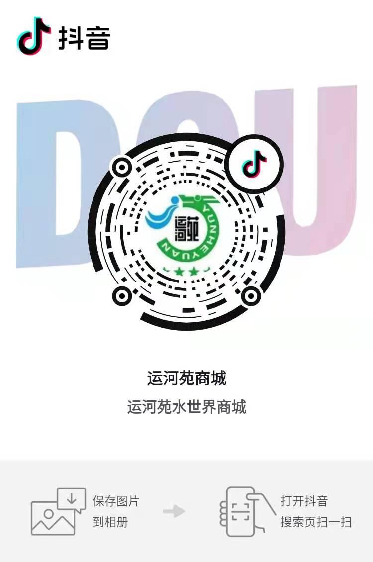 热烈庆祝北京运河苑温泉渡假区私域流量运营销售总额突破450万!.png