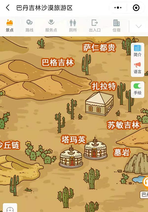 2021年内蒙古巴丹吉林沙漠景区手绘地图、语音讲解、电子导览等智能导览系统上线.png